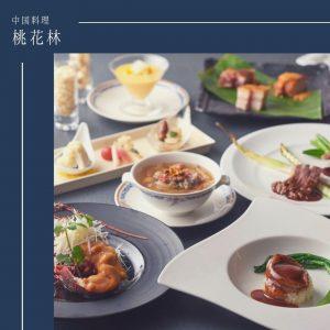 桃花林の料理画像