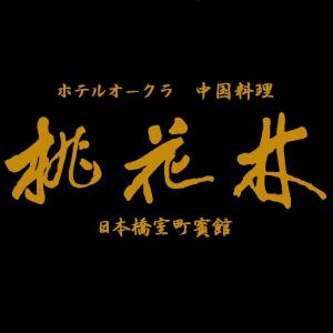 桃花林のロゴ画像